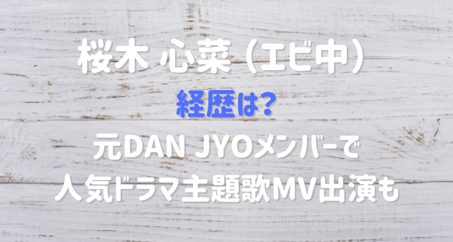 桜木心菜の経歴元DAN JYOストロベリーナイト主題歌MV出演【画像】