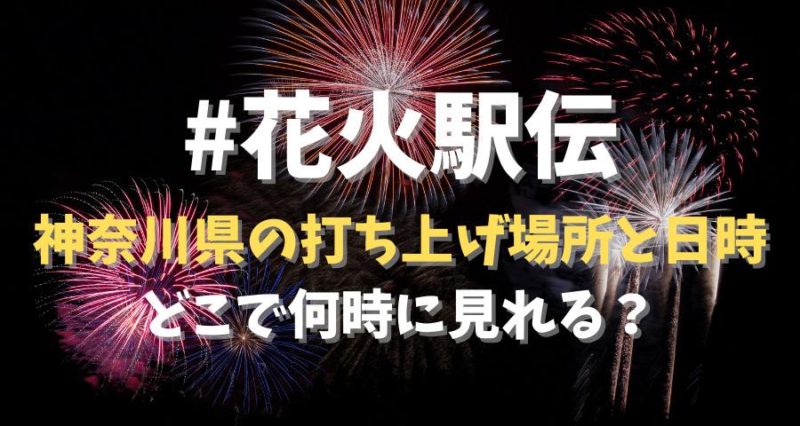 花火駅伝|神奈川県はどこ?打ち上げ場所と日時!2021GW日本全国花火【画像】