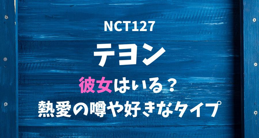 NCT127テヨンの彼女と熱愛や好きなタイプ 【画像】
