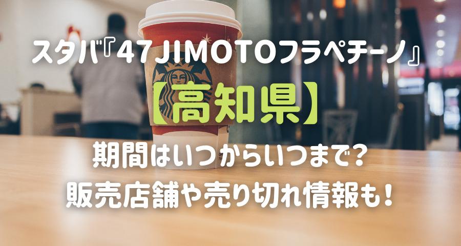 スタバJIMOTOフラペチーノ高知はいつからいつまで?販売期間や売り切れ情報【画像】