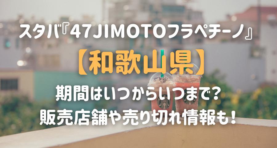 スタバJIMOTOフラペチーノ和歌山はいつからいつまで?販売期間や売り切れ情報【画像】