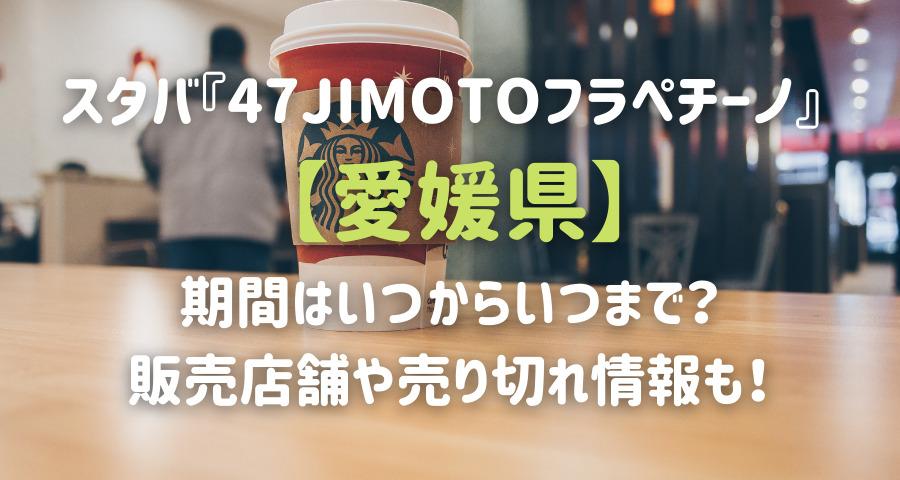 スタバJIMOTOフラペチーノ愛媛はいつからいつまで?販売期間や売り切れ情報【画像】