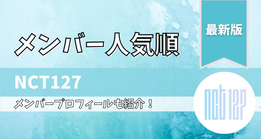 NCT127メンバー人気順!ランキングやプロフィール【画像】