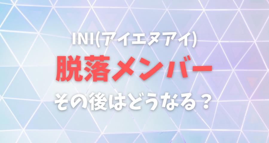 INI(アイエヌアイ)脱落メンバーのその後は?【画像】