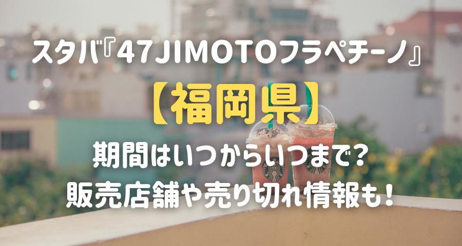 スタバJIMOTOフラペチーノ福岡はいつからいつまで?販売期間や売り切れ情報【画像】