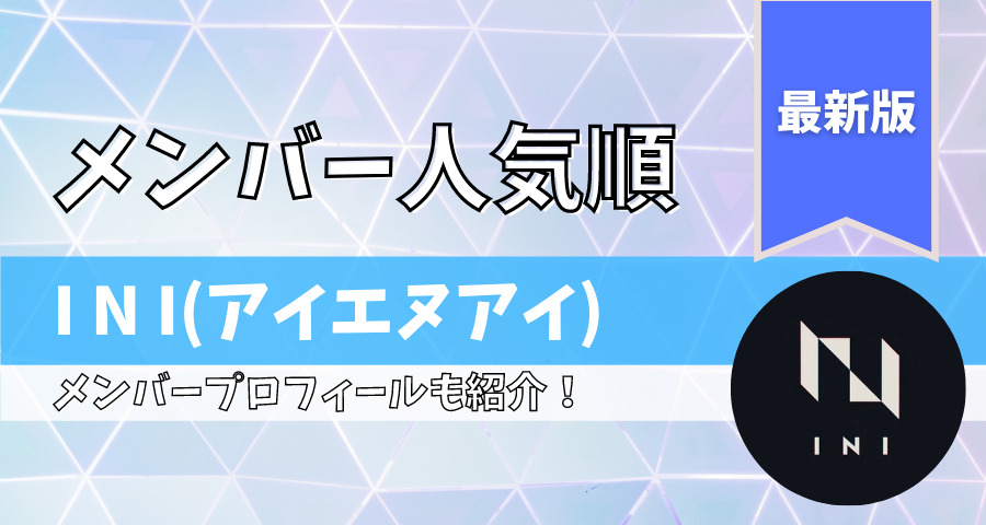 INI(アイエヌアイ)メンバー人気順!ランキングやプロフィール【画像】