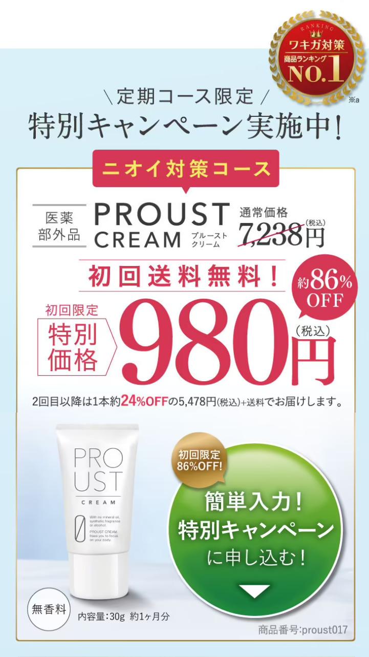 プルーストクリーム最安値の980円で購入できる販売店はどこ?市販はあるかも調査【画像】