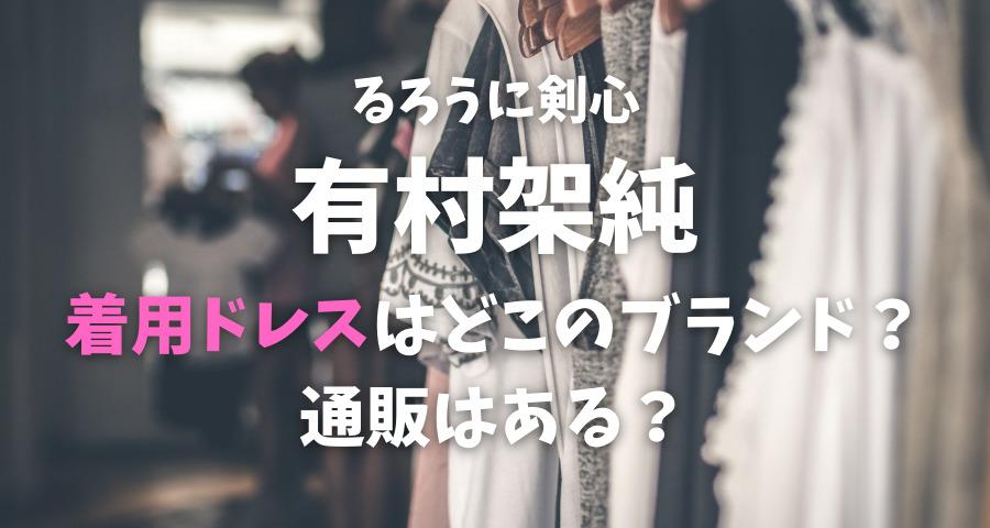 有村架純 るろうに剣心イベント衣装ドレスはどこのブランド?通販は?
