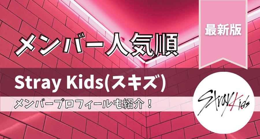 StrayKids(スキズ)メンバー人気順!ランキングやプロフィール【画像】