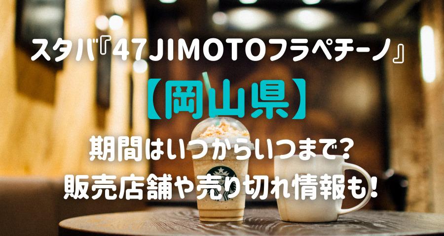 スタバJIMOTOフラペチーノ岡山はいつからいつまで?販売期間や売り切れ情報【画像】