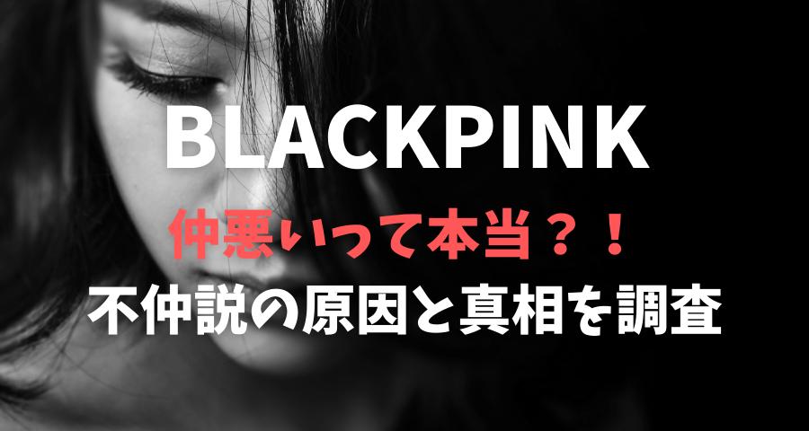 BLACKPINK仲悪い不仲説の原因と真相【画像】