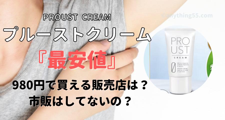 プルーストクリーム最安値980円の販売店は?市販はしてる?【画像】