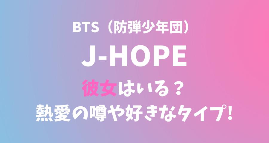 ホソク(J-HOPE)の彼女と熱愛や好きなタイプ 【画像】