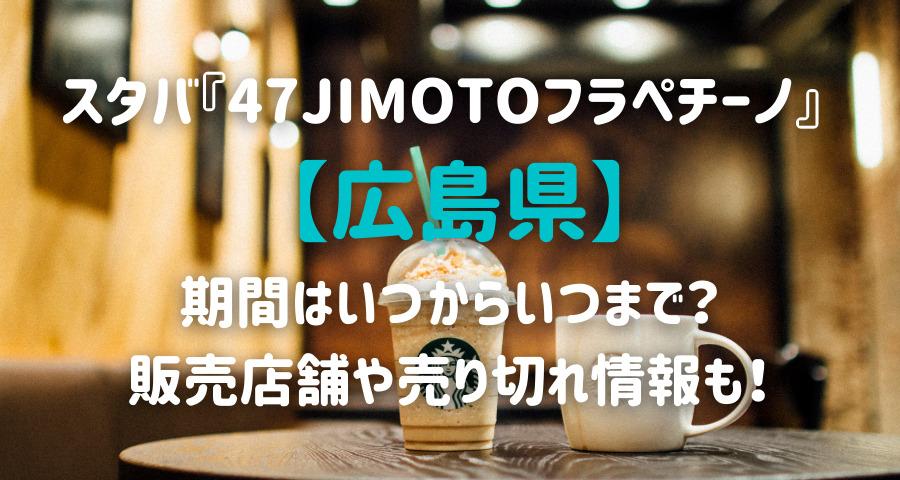 スタバJIMOTOフラペチーノ広島はいつからいつまで?販売期間や売り切れ情報【画像】