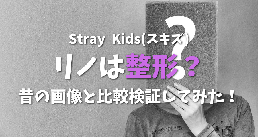 StrayKids(スキズ)リノは整形?昔の画像と比較検証【画像】
