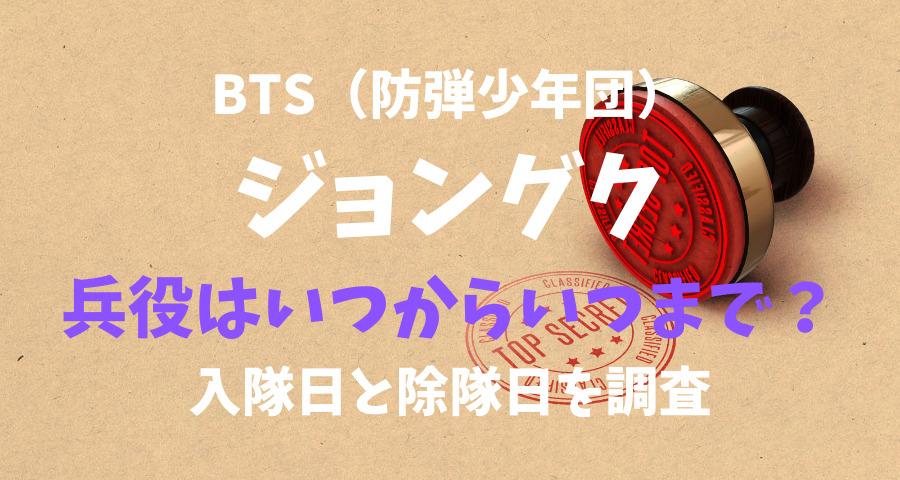 BTSジョングクの兵役いつからいつまで入隊除隊日【画像】