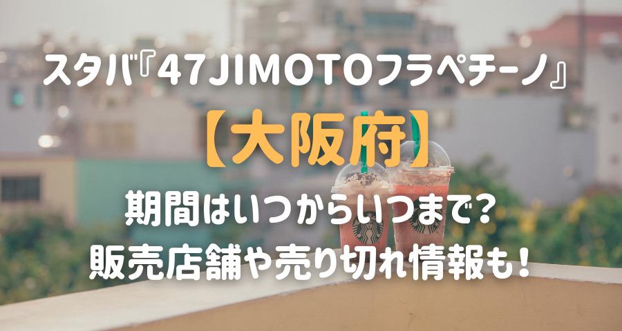 スタバJIMOTOフラペチーノ大阪府はいつからいつまで?販売期間や売り切れ情報【画像】
