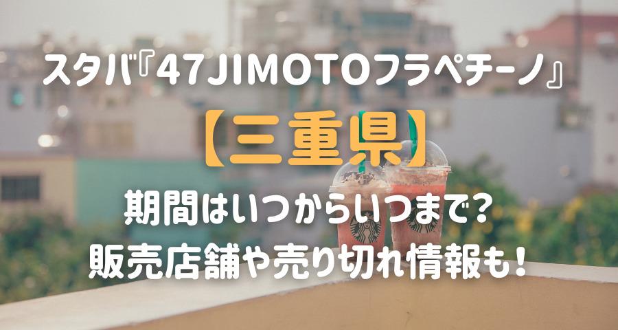 スタバJIMOTOフラペチーノ三重県はいつからいつまで?販売期間や売り切れ情報【画像】