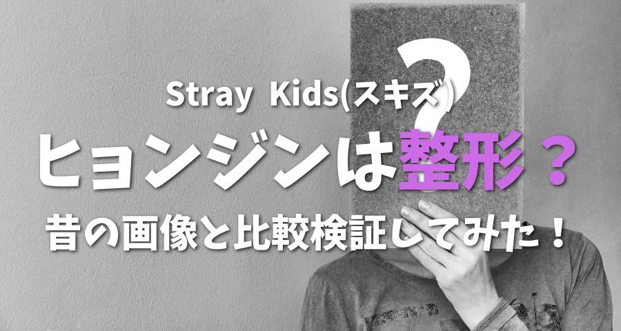 StrayKids(スキズ)ヒョンジンは整形?昔の画像と比較検証【画像】