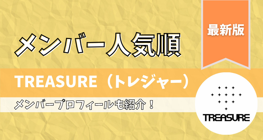 TREASUREトレジャーメンバー人気順!ランキングやプロフィール【画像】