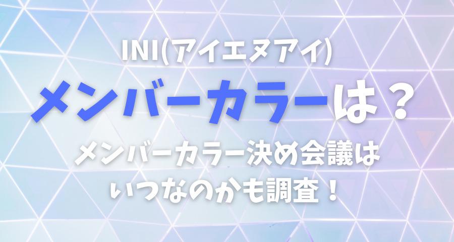 INI(アイエヌアイ)メンバーカラーは?【画像】
