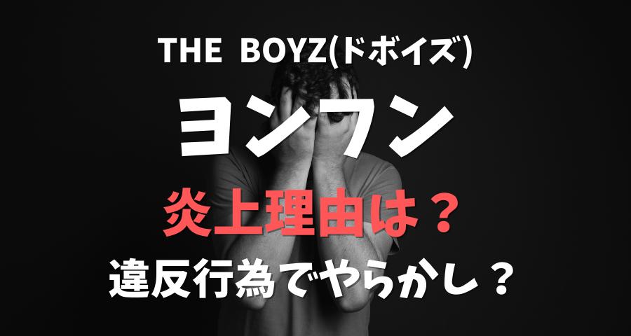 THE BOYZ(ドボイズ)ヨンフン炎上理由やらかし【画像】