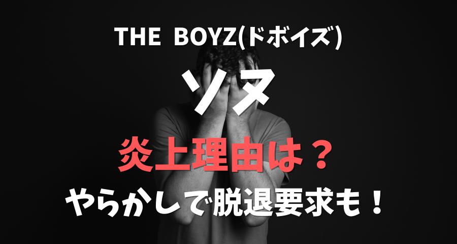 THE BOYZ(ドボイズ)ソヌ炎上理由やらかし【画像】