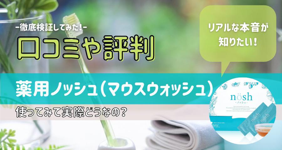 ノッシュマウスウォッシュ悪い口コミや評判【画像】