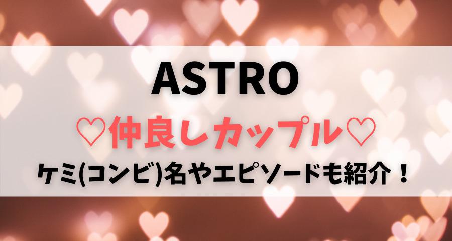 ASTROアストロ仲良しカップルコンビケミ名やエピソード【画像】