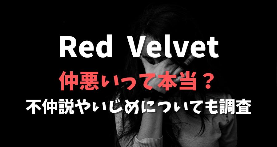RedVelvet仲悪い不仲説やいじめについても調査【画像】