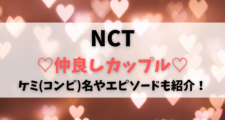 NCT仲良しカップルコンビケミ名やエピソード【画像】